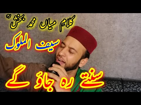 Saif Ul Malook Best Ever & Amazing Pahari Style 2019 By Sultan Ateeq Rehman