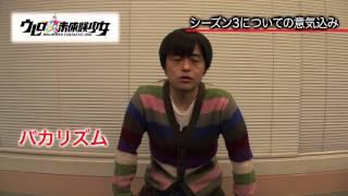 ウレロ☆未体験少女 テレビ東京 2014年1月10日深夜0時52分スタート シー...