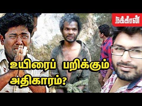செத்துப்போன மனிதநேயம்   Kerala Attapadi Adivasi (Tribal) Man Issue   Selfie Moment Tragedy   Madhu