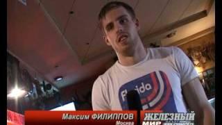 спарринг Максим Филиппов