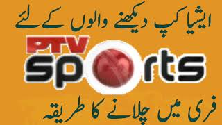 How to Watch Live Cricket on PTV Sports live streaming