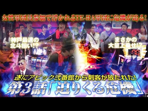 TE-RA WARS〜集結の寺井軍団〜 vol.3