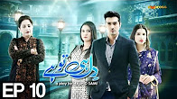 Dil Hi to Hay - Episode 10 Full HD - Express Entertainment