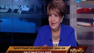 تعرف على تقييم سناء منصور لبعض الإعلاميين