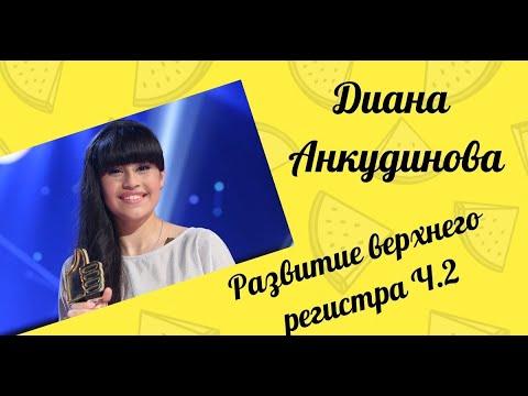Распевки с Дианой Анкудиновой продолжение | Развитие высокого певческого регистра.
