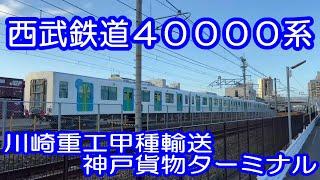 西武鉄道40000系甲種輸送 神戸貨物ターミナル