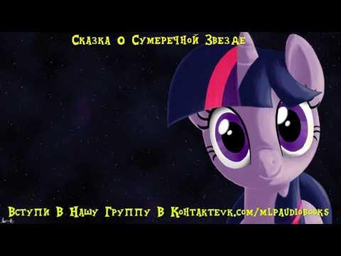 My Little Pony/Фанфик - Сказка О Сумеречной Звезде