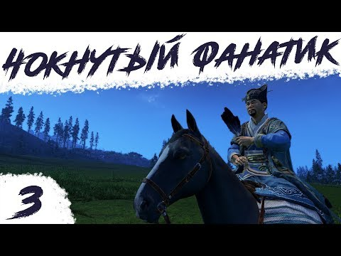 ЧОКНУТЫЙ ФАНАТИК | #3 Total War: Three Kingdoms Eight Princes Сыма Лунь