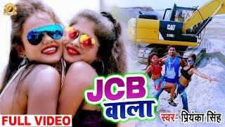 #Video #Priyanka Singh पीछे पड़ल बा JCB वाला - New Bhojpuri ( VIRAL ) Song