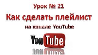Как сделать плейлист. Как сделать плейлист на канале YouTube. Урок 21.