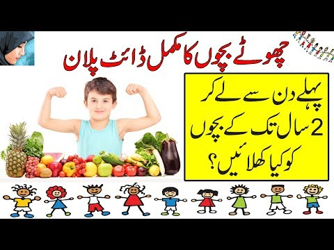 Children Nutritional Food Diet Plan from Day 1 to 2 Years Old in Urdu Hindi