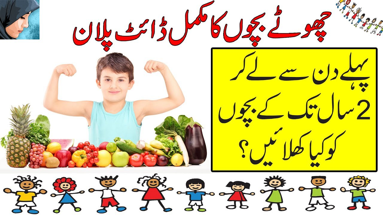 Children nutritional food diet plan from day to years old in urdu hindi also rh youtube