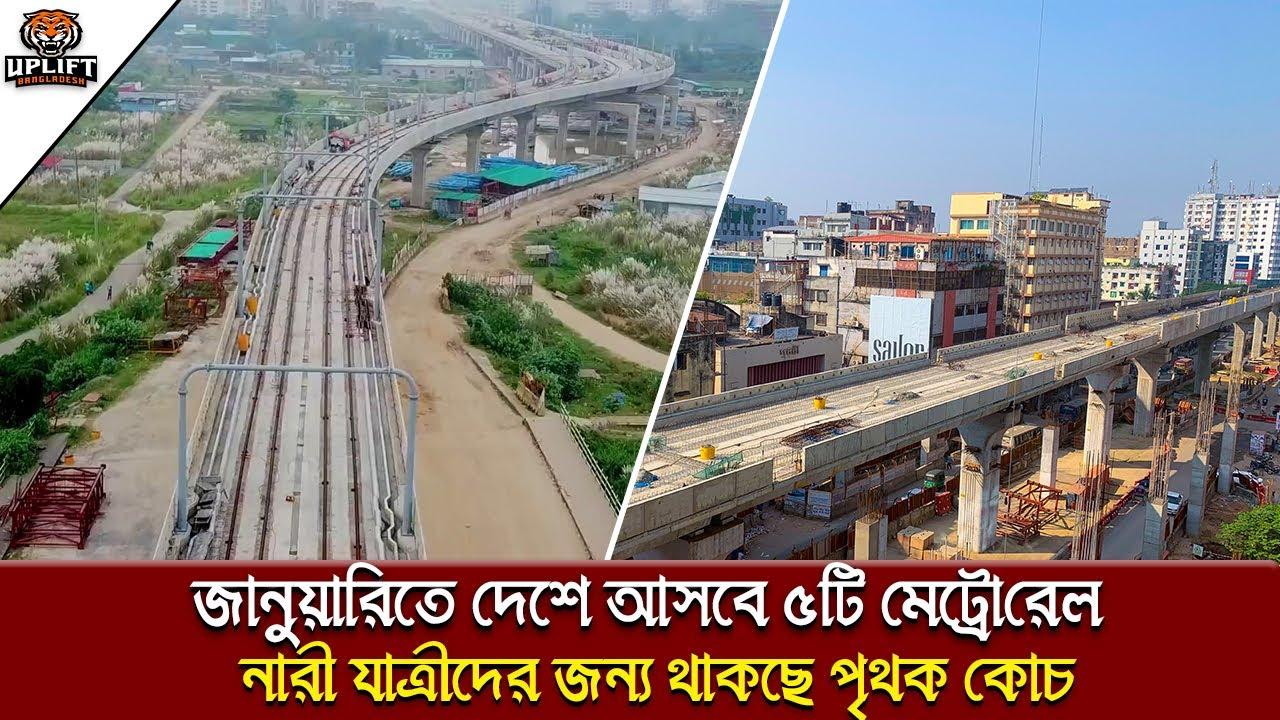 মেট্রো রেলের প্রথম ১২ কিলোমিটারে ৮০ ভাগ কাজ শেষ | জানুয়ারিতেই আসছে ৫ সেট ট্রেন | Dhaka Metro Rail