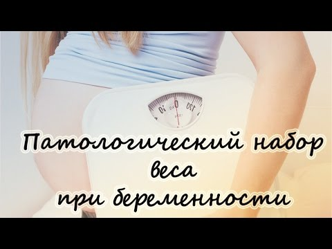 Патологический набор веса при беременности. Диета при беременности.