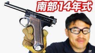 十四年式拳銃 後期モデル ガスブロ ディープブラック 木グリ マルシン マック堺エアガンレビュー