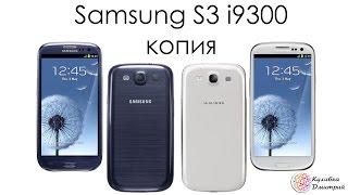 видео обзор SAMSUNG GALAXY S3 9300 копия. TV, Wi-Fi, FM, фонарик. Купить в Украине  vgrupe.com.ua