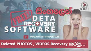 How to recovery deleted file from Windows 10/8/7 | Easy Tutorial Sinhala