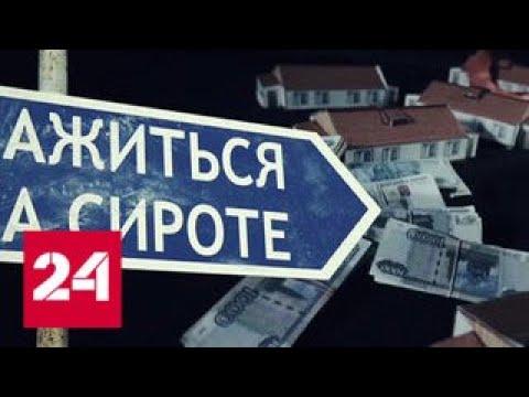 После расследования Эдуарда Петрова глава Бурятии заявил, что исправит ситуацию с жильем для сирот…