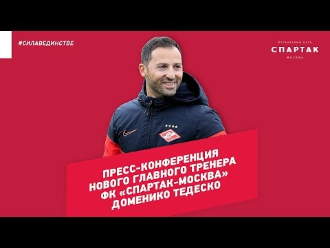 Пресс-конференция нового главного тренера ФК «Спартак-Москва» Доменико Тедеско