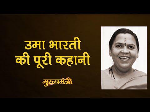 MP की CM रहीं Uma bharti की कुर्सी क्यों गई और कैसे उनकी वापसी Mohan bhagwat ने करवाई