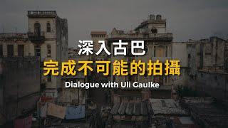 德國最獨立的導演之一:深入古巴,完成不可能的拍攝 Dialogue with Uli Gaulke (2/3): Havanna mi amor