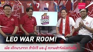 เมื่อ เต็กบางจาก ท้าไฝว้ บอ.บู๋ ความฮ่าจึงบังเกิดขึ้น Leo War Room by Siamsport