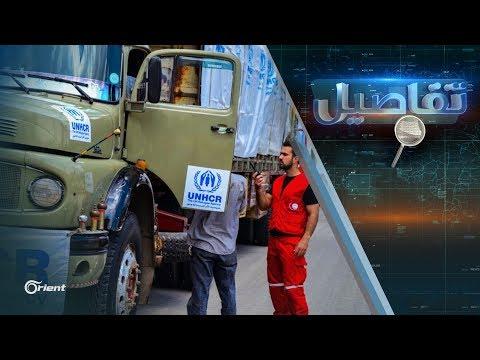كيف أسهمت الأمم المتحدة في تقوية نظام الأسد ؟