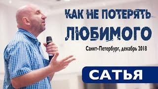 Сатья • Как не потерять любимого человека. Санкт-Петербург, декабрь 2018