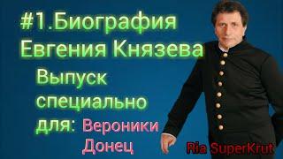 Выпуск #1 биография актера Евгения Владимировича Князева.