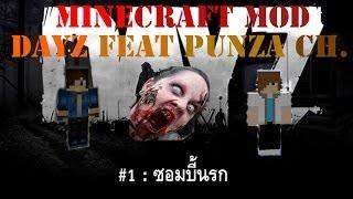 Minecraft DayZ Survival ซอมบี้พิชิตโลก [Part 1] : ซอมบี้นรก Feat Punza Ch.