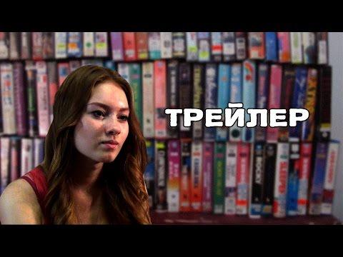 То, что она смотрит | Трейлер