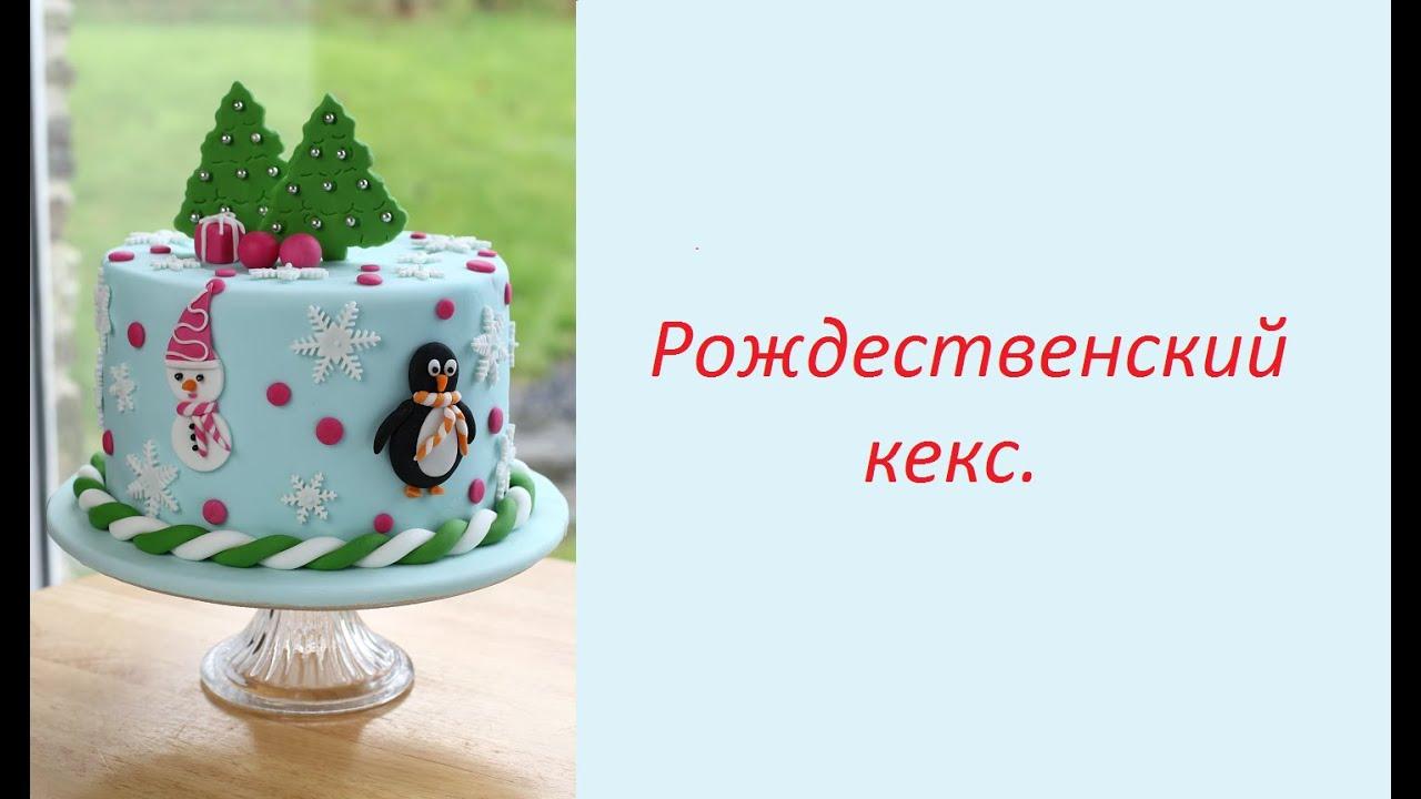 новогодний торт украшение мастикой RICH RRUIT CAKE рецепт от Dovna рождественский кекс