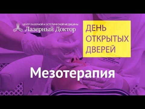 Мезотерапия -