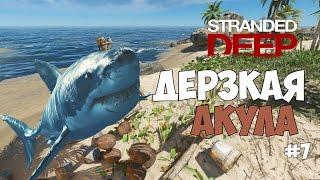 Stranded Deep - ГОРА КОКОСОВ И ДЕРЗКАЯ АКУЛА. #7