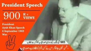 President Ayub Khan speech 6 September 1965 | Happy Defence Day | war speech #UBCollections