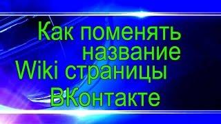 Как поменять название вики страницы ВКонтакте