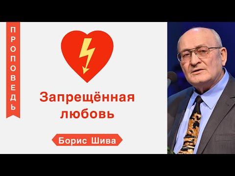 Запрещённая любовь - Борис Шива (Ефесянам 5:22-25; Второзаконие 5:21)