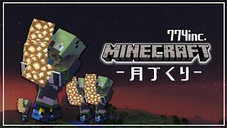 【Minecraft】月を世界に作りたいんだ、ぼく。【堰代ミコ / ハニスト】