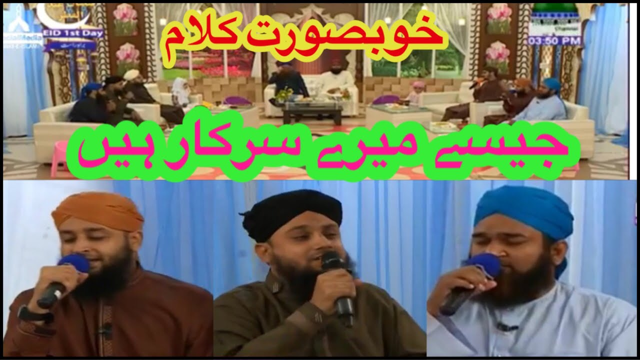 Khoobsorat latest kalam. Jessay meray sarkaar. By mixed Naat khawan on Madani Channel. 16/06/2018