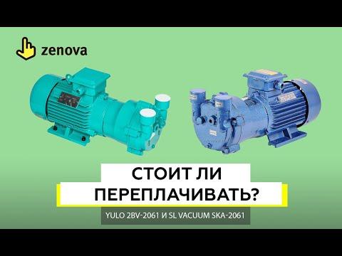 Сравнение водокольцевых насосов SL Vacuum SKA и Yulo 2BV