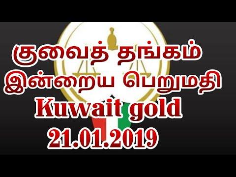 Kuwait dinar rate today குவைத் தங்கம் 21.01.2019***
