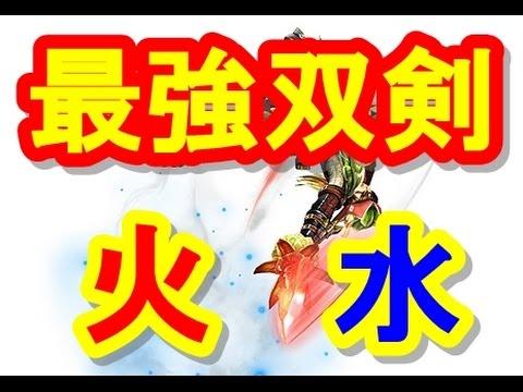 【モンハンクロス攻略】 最強の双剣 火・水 MHX