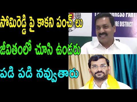 Kakani Govardhan Reddy once Again fire on TDP MLC Somireddy Chandra Mohan | Cinema Politics