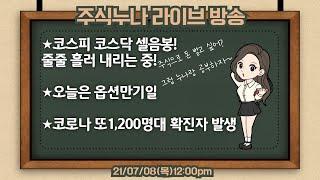 21/07/08(목)주식누나 주식라이브방송 주식동기부여…