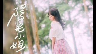 糖妹Kandy Wong  -《陽光小姐》 曙光版 MV