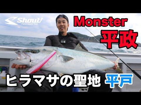 ヒラマサの聖地【平戸】でモンスター平政キャッチ!