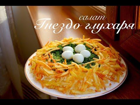 Салат «Гнездо глухаря» классический рецепт