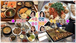 ?서울/인천/전주/광주?전국구 육걸 모델들의 맛집 뿌시…