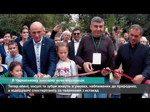 Телеканал АНТЕНА: В Черкаському зоопарку нова експозиція