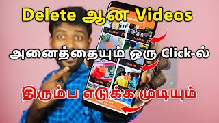 HOW TO RECOVER MY DELETED VIDEOS FROM ANDROID PHONE IN TAMIL | TAMIL SERVER TECH